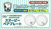 □ローソン夏のスヌーピーフェア 交換シール120枚(3皿分)□