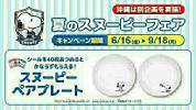 ■ローソン夏のスヌーピーフェア 交換シール120枚(3皿分)■