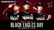 8/6楽天×ロッテ戦☆レフト上段席通路側ペア☆ブラックイーグルス