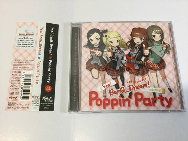Poppin' Party Yes! Bang_Dream! 会場限定CD [検:バンドリ 缶バッジ ヘッドホン 武道館 戸山香澄 牛込りみ 市ヶ谷有咲 花園たえ 山吹沙綾