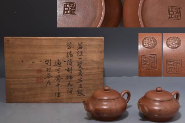 4575 紫泥茶壷一双 恵孟臣製 朱泥急須 煎茶道具