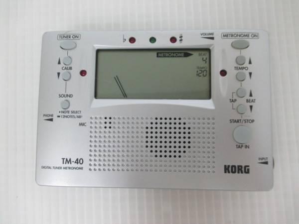 【高性能!】 ★ KORG / コルグ ★ チューナー メトロノーム TM-40 リズム打ち_画像1
