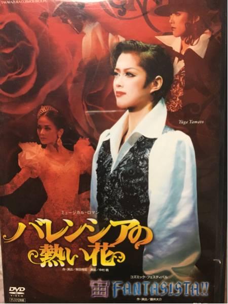 宝塚 DVD バレンシアの熱い花 宙fantasista 星組 千社札 早霧せいな
