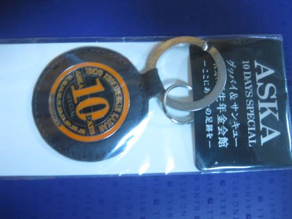ASKA 東京厚生年金会館 グッバイ&サンキュー キーホルダー 10DAYS SPECIAL