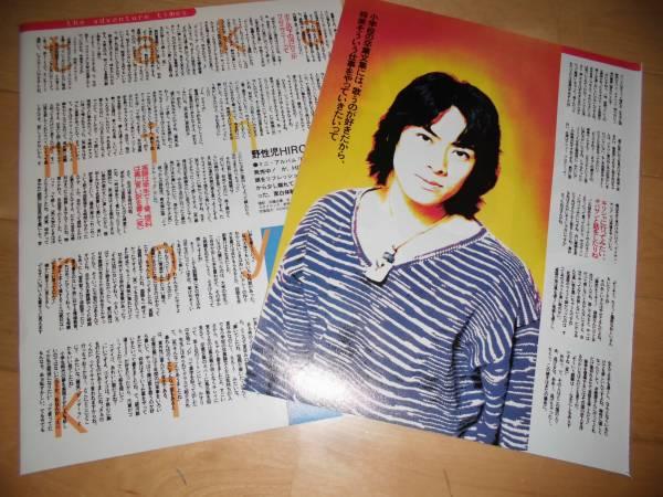 切り抜き/PATi-PATi 96/6 貴水博之 3ページ