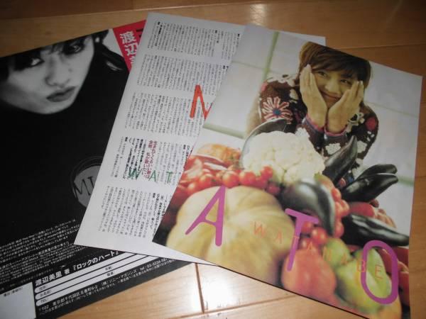 切り取り/切り抜き//渡辺美里//PATi-PATi 96/8 //3ページ