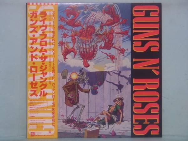 レイプジャケ/GUNS N' ROSES ガンズ・アンド・ローゼス/ライブ・フロム・ザ・ジャングル
