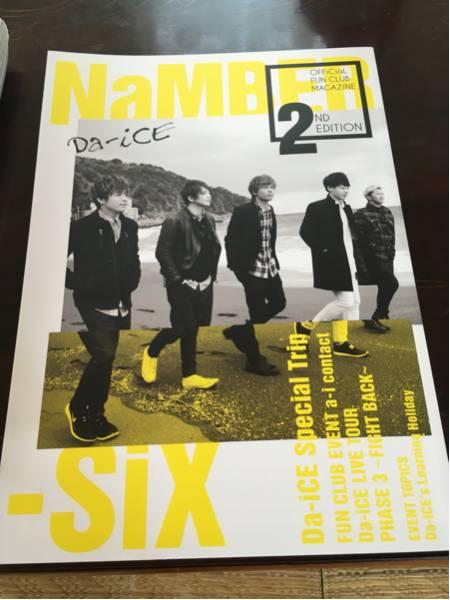 Da-iCE!ファンクラブ会報Vol.2 FC限定 非売品 ダイス NaMBER-SiX 写真集 ライブグッズの画像