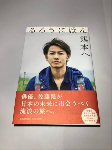 るろうにほん 熊本へ 佐藤健 アミューズ 本 単行本 グッズの画像