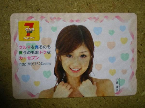 ogura・小倉優子 カーセブン 500円 クオカード グッズの画像