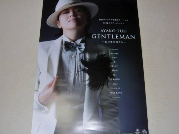藤あや子 「Gentleman~私の中の男たち~」 B2サイズ告知用ポスター