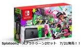 Kyпить 【新品未開封】スプラトゥーン2セット splatoon2 ニンテンドースイッチ本体 同梱版 Nintendo Switch на Yahoo.co.jp
