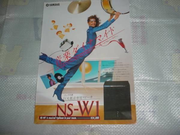 即決!1982年2月 ヤマハ NS-W1のカタログ_画像1