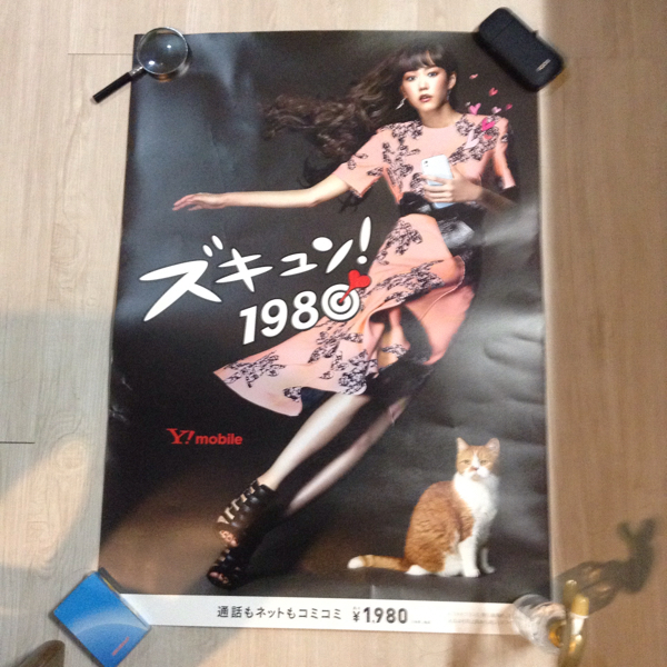 桐谷美玲 未使用ポスター 折れあり 定形外郵便290円 グッズの画像
