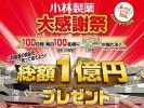 懸賞応募 対象バーコード 計24枚 (8口分) 小林製薬 総額1億円プレゼント キャンペーン