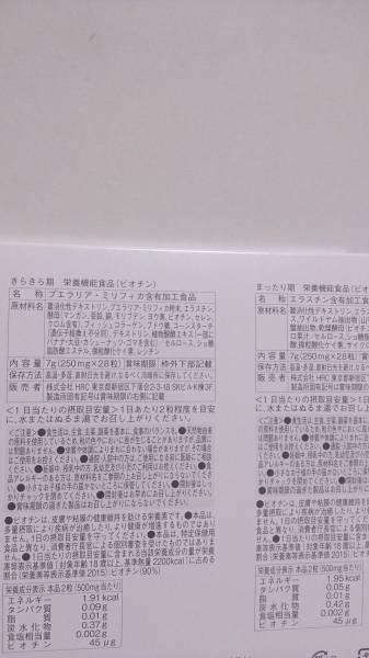 LUNA /ルーナ ハーバルサプリメント きらきら期28粒+まったり期28粒 未開封★_画像2
