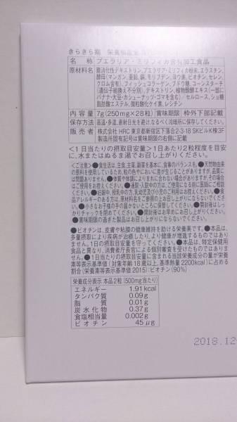 LUNA /ルーナ ハーバルサプリメント きらきら期28粒+まったり期28粒 未開封★_画像3
