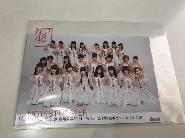 NGT48 劇場 公演 生写真 224回 NGT48「2017総選挙ありがとう公演 ライブグッズの画像