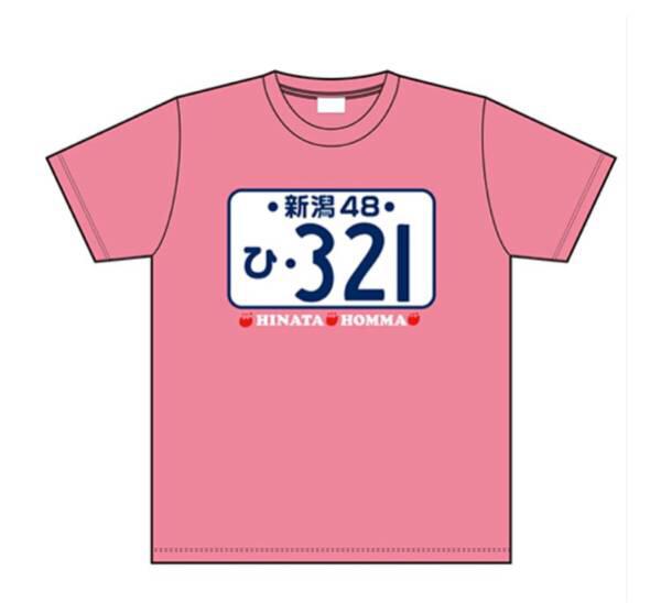 NGT48 本間日陽 2016年 生誕Tシャツ 生写真付き ライブグッズの画像