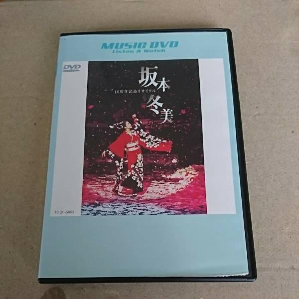 坂本冬美 10周年記念リサイクル DVD コンサートグッズの画像