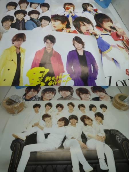 C8714★非売品 Sexy Zone CD特典ポスター 5枚セット まとめ売り 保管品 ②
