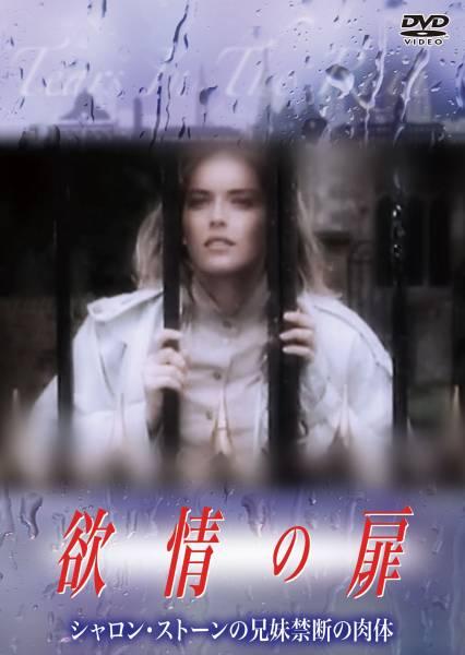 欲情の扉 (恋は運命とともに) TEARS IN THE RAIN (1988) シャロン・ストーン主演 戦火の密会、禁断の兄妹愛、出生の秘密/新品DVD_画像1