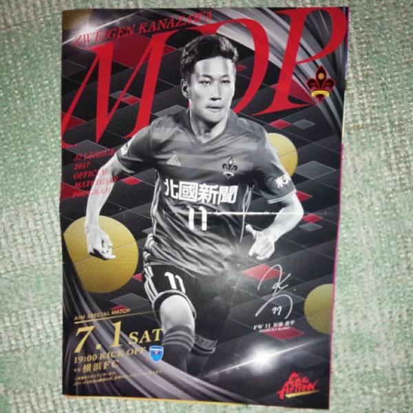 J2第21節ツエーゲン金沢vs横浜FC マッチデープログラム MDP