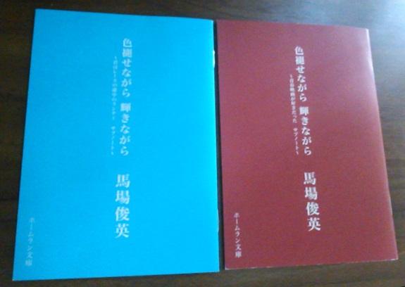 馬場俊英◆CD特典文庫~色あせながら 輝きながら(エッセイ集)2冊セット 非売品