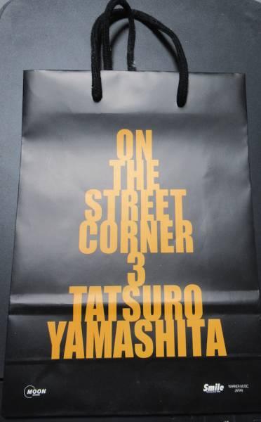 山下達郎「ON THE STREET CORNER3」手提げ袋