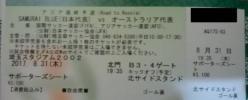 8/31 ★日本代表vsオーストラリア★サポーターズシート