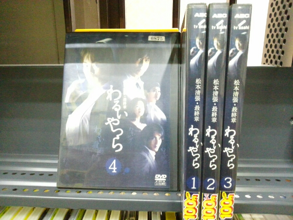 「わるいやつら」米倉涼子 レンタル用 全巻セット グッズの画像