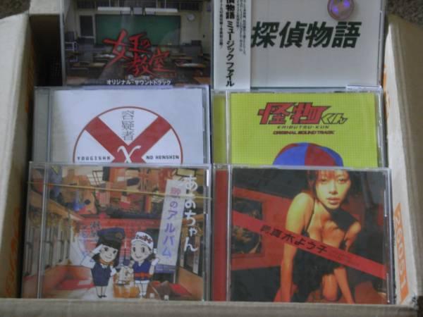 日本映画・ドラマ サウンドトラックCD 大量60枚セット / 『探偵物語』『あまちゃん』『古畑任三郎』『容疑者Xの献身』『怪物くん』他