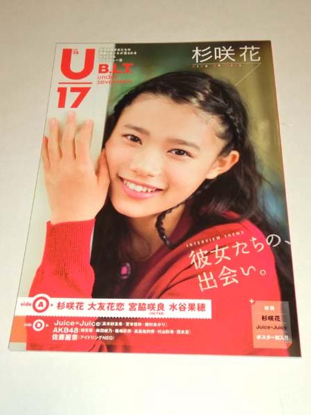 杉咲花 直筆サイン入り 「B.L.T.U-17 vol.28」/大友花恋 水谷果穂