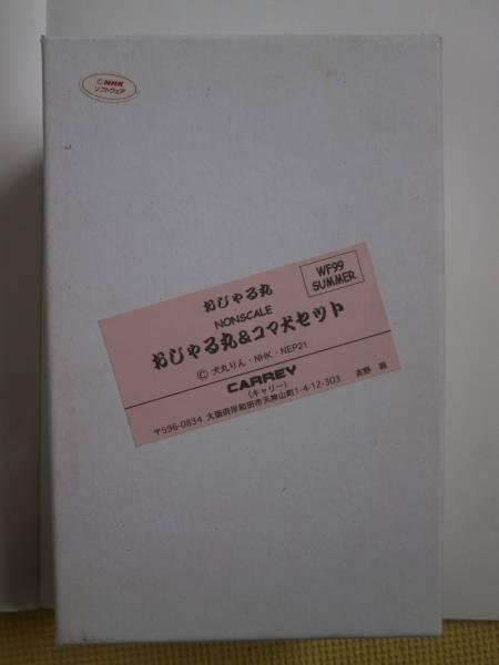 おじゃる丸&コマ犬セット CARREY キャリー グッズの画像