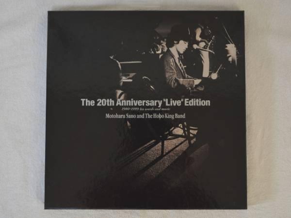 送料無料 佐野元春 20th Anniversary Live Edition 20周年 ライブ会場限定! ライブフォトセット
