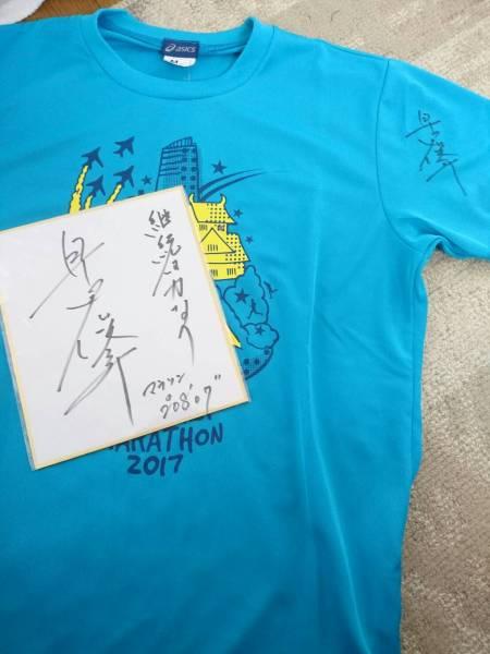 ★マラソンランナー★早田 俊幸★プレゼント企画★第2弾★ ランニングTシャツ