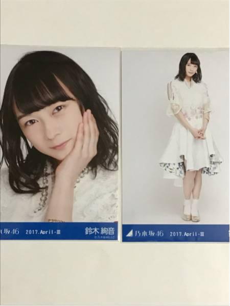 乃木坂 生写真 鈴木絢音 スペシャル衣装5 セミコンプ