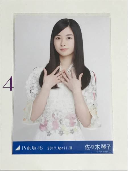 乃木坂 生写真 佐々木琴子 スペシャル衣装5 チュウ
