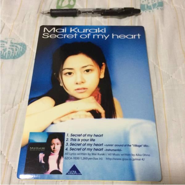 倉木麻衣■POP店頭販促用■非売品レアグッズ■ポップ■secret of my heart■シングル CD