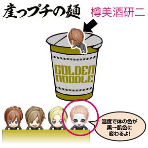 ゴールデンボンバー 樽美酒研二 崖っプチの麺 フィギュア