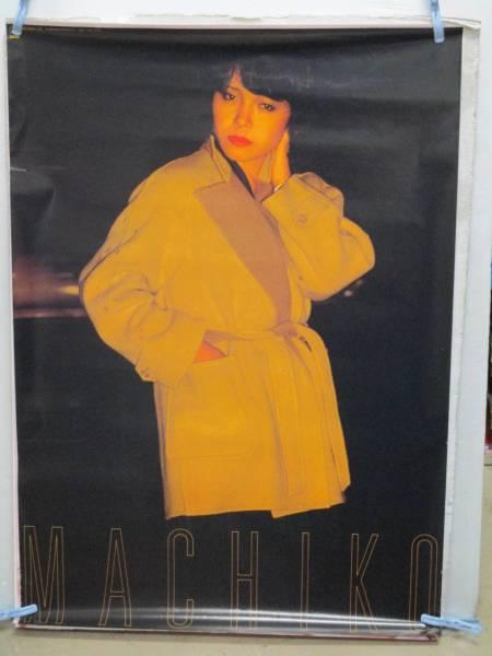 y72【渡辺真知子】予約特典A1サイズポスター