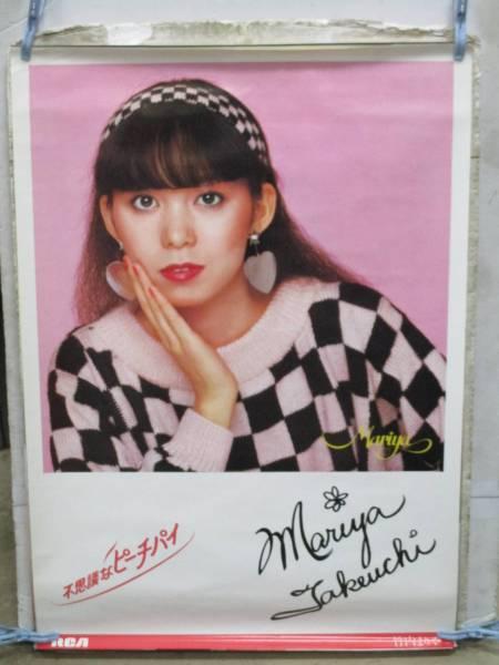 w113【竹内まりや】「不思議なピーチパイ」B2サイズポスター
