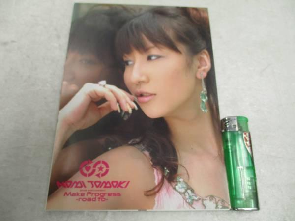 v67【玉置成実】2005 2nd CONCERT MakeProgress-road to-パンフ