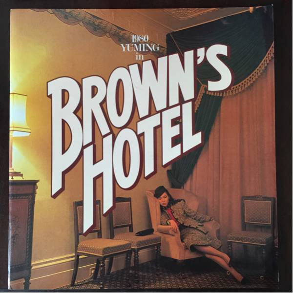 松任谷由実 1980 BROWN'S HOTELツアーパンフレット ブラウンズ ホテル ライブグッズの画像