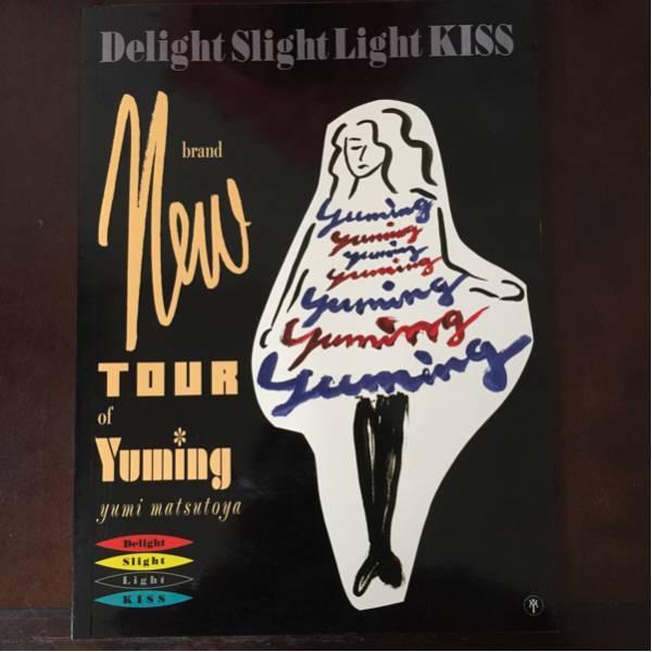 松任谷由実 1988 Delight Slight Light KISS brand new TOUR of Yuming ツアーパンフレット グッズの画像