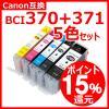 Canon キャノン プリンター対応 互換インク BCI-370&371 5色セット2パック おまけ付き
