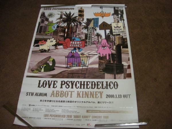 LOVE PSYCHEDELICO 『ABBOT KINNEY』CD告知ポスター アボットキニー モンスターズ ラブ サイケデリコ