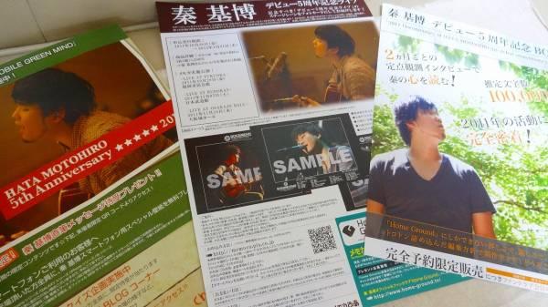 秦基博 コンサート会場限定 配布広告セット 3枚セット グッズ  レア
