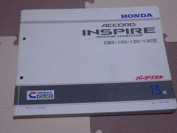 ★★★Accord inspired CB5 Genuine Parts catalog 13 version 99.09★★★