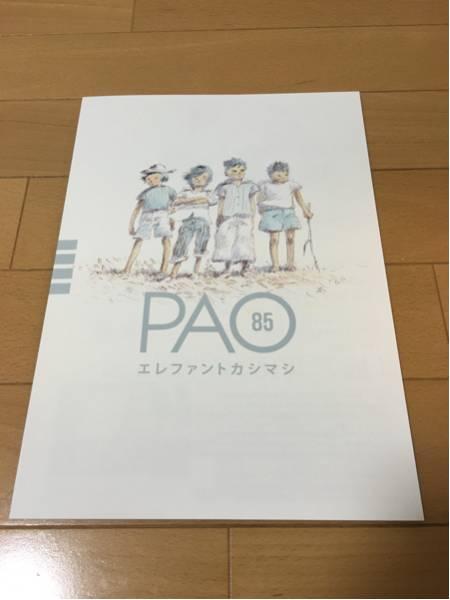 美品 エレファントカシマシ FC/ファンクラブ PAO 会報 Vol.85 ライブグッズの画像